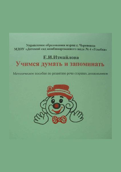 111249ychimsja-dymat-2009
