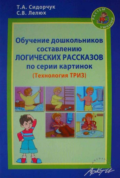 114625rasskazi-po-serii-kartinok-2009