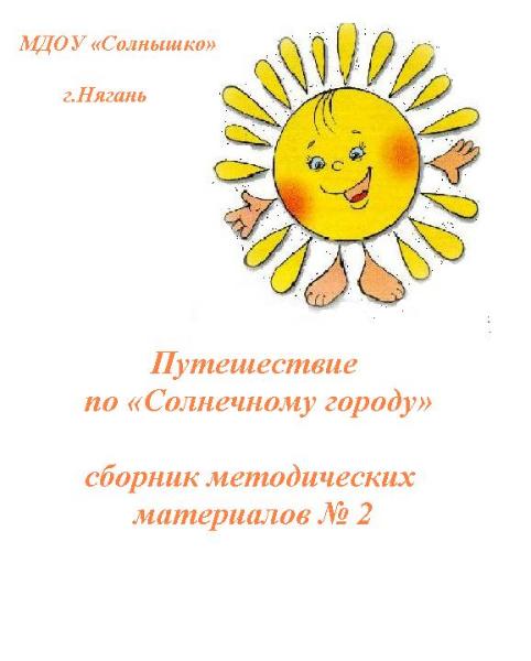 175904solnisko2009