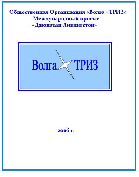 191015volga-triz2006