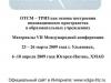 145505volga-triz-2009