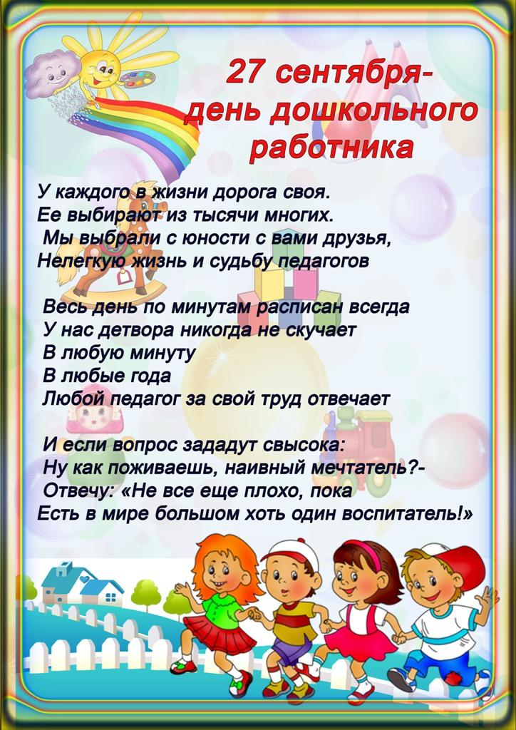 Поздравление ко дню работников детского сада